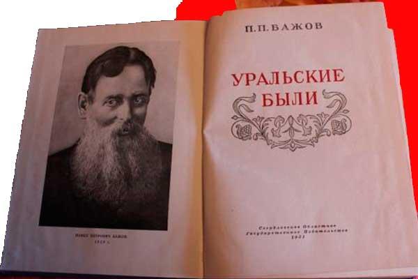 Pavel-Bazhov-0