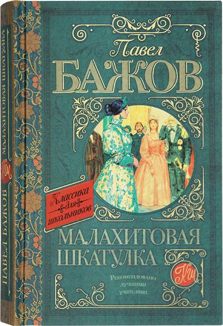malahitovaya-shkatulka-105008-515842